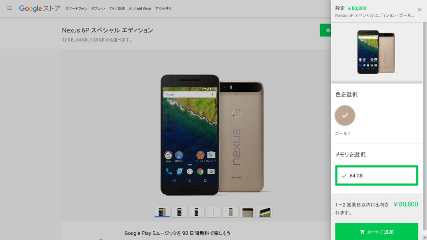 Nexus 6P Special Edition in stock