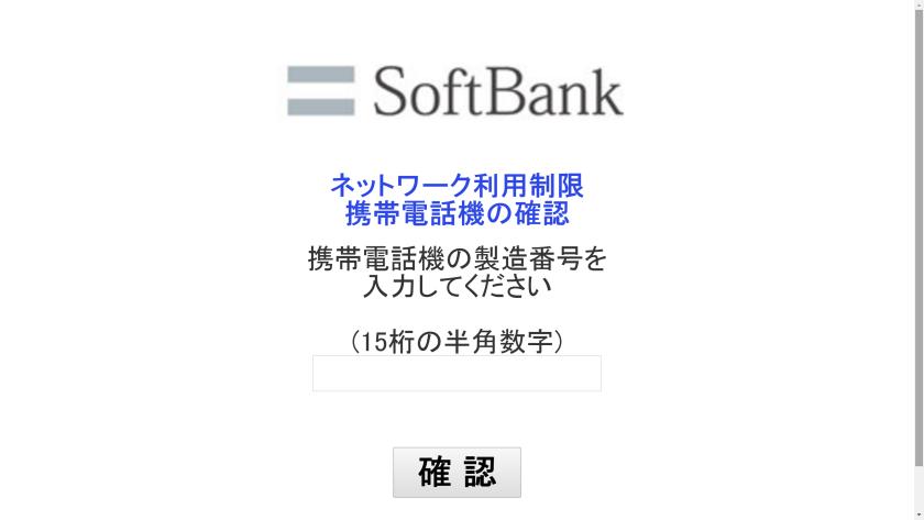 SoftBank IMEI verification